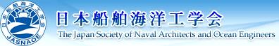 公益社団法人 日本船舶海洋工学会
